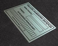 Aluminiowa zstępcza tabliczka znamionowa